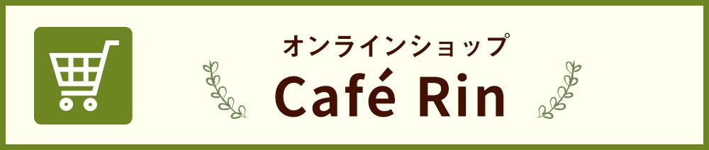 Café Rin オンラインショップ
