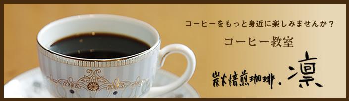 コーヒーをもっと身近に楽しみませんか?コーヒー教室 炭火焙煎珈琲.凛