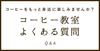 コーヒー教室 Q&A