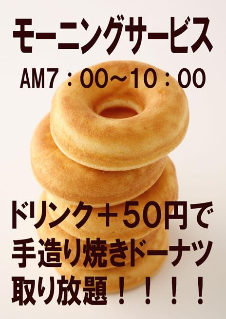 ドーナツ食べ放題モーニングサービス開催中!千葉駅西口店
