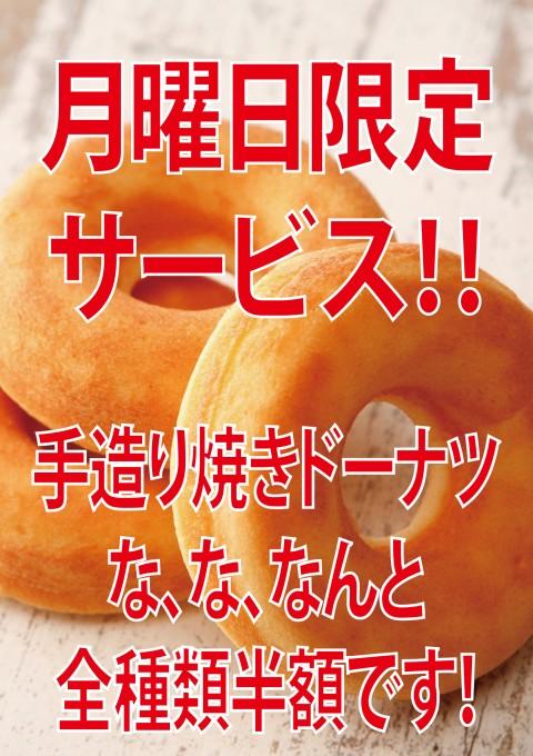 千葉駅西口店毎週月曜日はドーナツ半額!