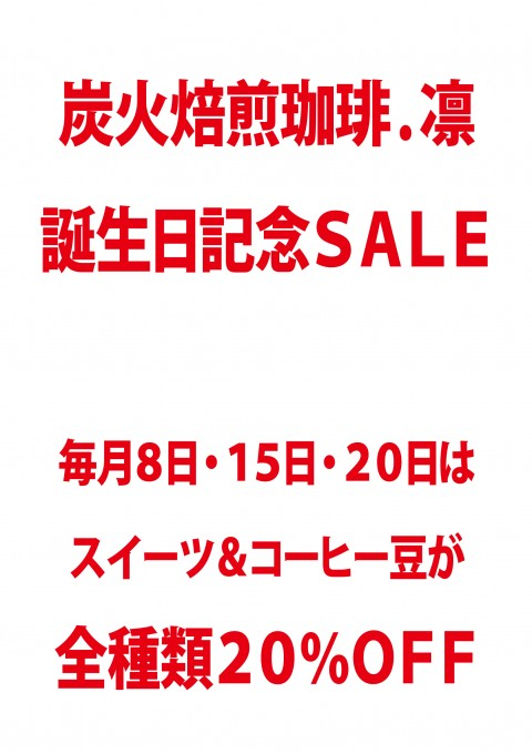 コレド室町店は、毎月 8日・15日・20日がお買い得です