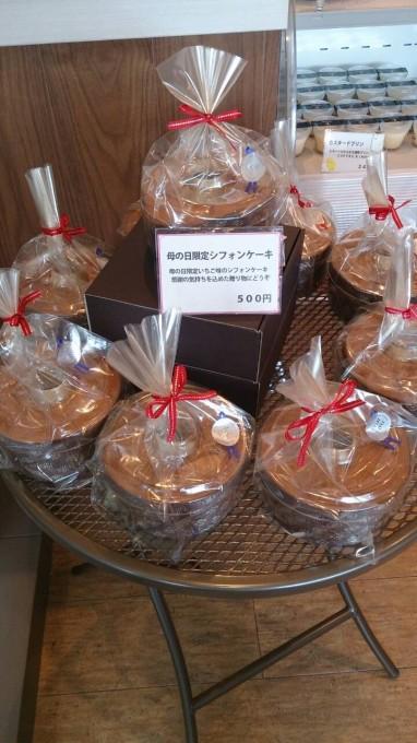 母の日限定 イチゴのシフォンケーキ 日頃の感謝の気持ちを込めて!