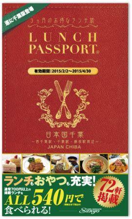 ランチパスポート使えます!COFFEE RIN 千葉店