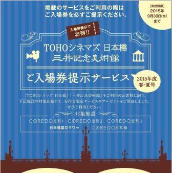 デートコースはこれで決まり!三井記念美術館からの~コレド室町!