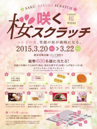 桜スクラッチの引き換え期間締切まであと10日です!