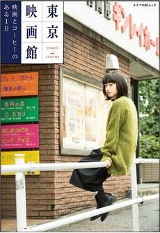 『東京映画館 映画とコーヒーのある1日』に紹介されました!