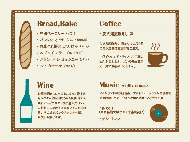 音楽の流れるパンのマルシェ【パンON】に出店します!