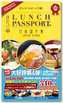 ランチパスポート千葉、使えます!お得なセットでカフェタイムを満喫してください