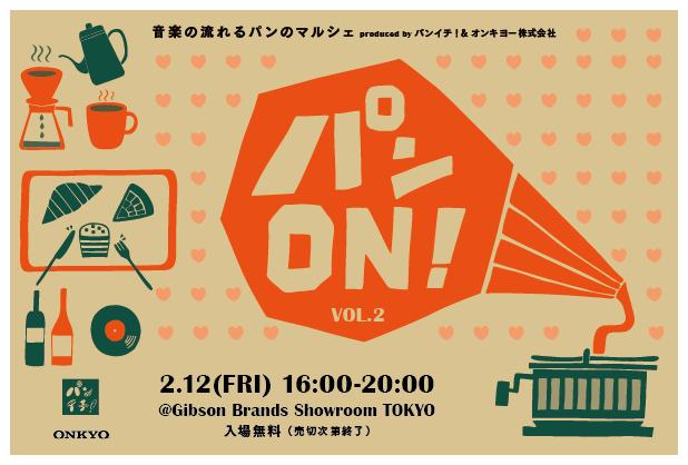 パンON!vol.2 いよいよ明日です!