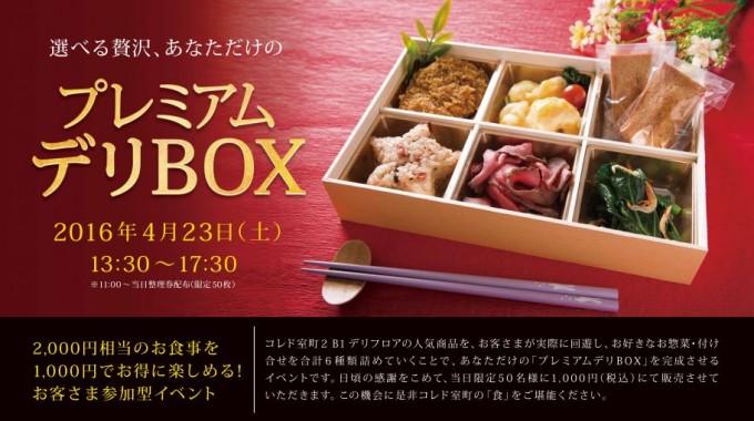 COREDO室町2限定イベント プレミアムデリBOXが開催されます!