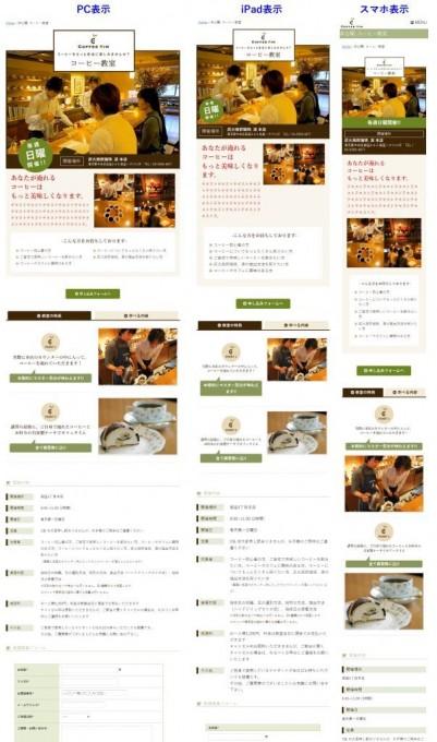 コーヒー教室サイト改修