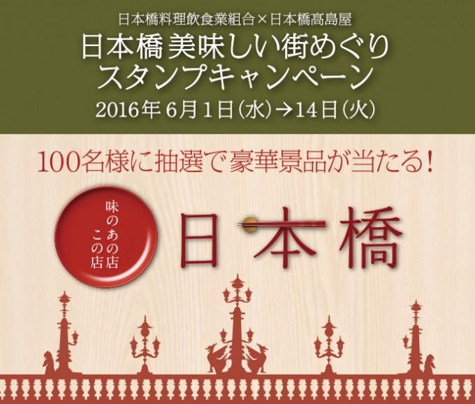 日本橋美味しい街めぐり 開催中です!