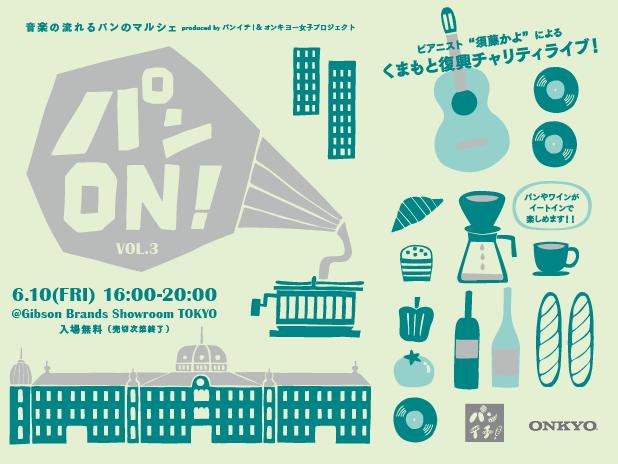 6月10日(金)開催!パンと音楽のイベント「パンON!VOL.3」に出店いたします