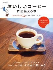 『おいしいコーヒーに出会える本』にご掲載いただきました