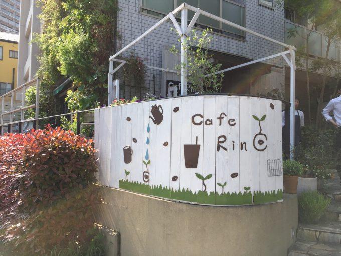 Café Rin門前仲町の工房直売にお越しください!